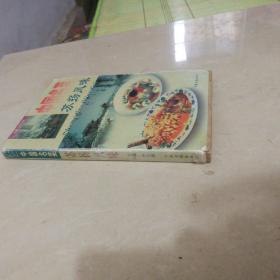 中国名菜.3.苏扬风味