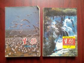 高中生物全套2本,高中生物必修全一册,高中生物选修全一册,高中生物2001-2002年印