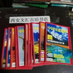 中国国家地理2004年第1-12期(第.7.9.期有地图)