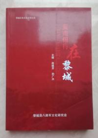 收藏上党文化、展示长治历史---------晋东南地域文化集中营------《冀南银行在黎城》---------虒人荣誉珍藏