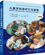 儿童牙科诊疗行为管理   9787559106407