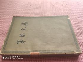 茅盾文集 第十卷(品相如圖)