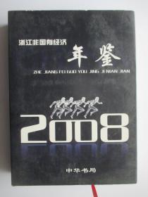浙江非国有经济年鉴 2008