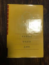 中国近代小说大系:未来教育史、学究新谈、花神梦