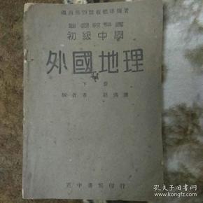 抗战胜利后第一版初级中学外国地理(民国三十四年)