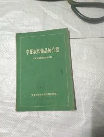宁夏农作物品种介绍(仅印960)