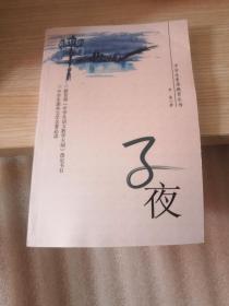 中学生素质教育丛书:子夜