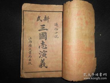 民国十四年三月十一日版,新式《三国志演义》一套八本全,里面有很多漂亮的图片,值得收藏,