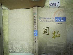 广州市高级技工学校校史 1952-2012:开拓