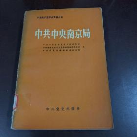 中国共产党历史资料丛书 中共中央南京局