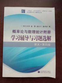 概率论与数理统计附册学习辅导与习题选解(浙江·第4版)