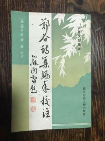 郑谷诗集编年校注