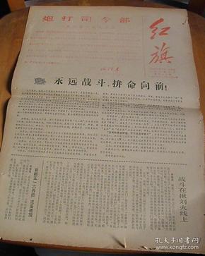 红旗【1967-8-5】