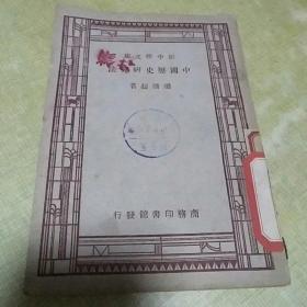 新中学文库(中国历史研究法)