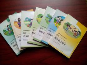 六年制小学数学教师教学用书共7本,小学数学教师,小学数学2001-2009年1,2版