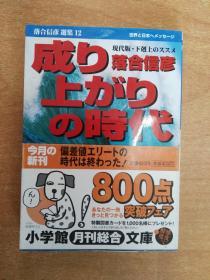 日本原版书:成り上がりの时代―现代版・下克上のススメ(64开本)