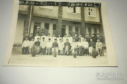 6寸老照片:屏南县1958年第一次乡镇长会议,58年9月1日