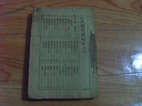 民国二十五年版:民间百病秘方