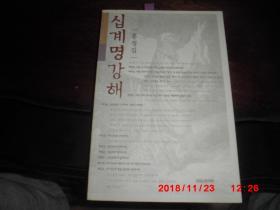 韩文原版书 72(书名见图)