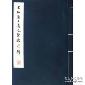 宋拓   怀仁  集王羲之圣教序  文物出版社 线装 宣纸 精印 历代名碑名帖选