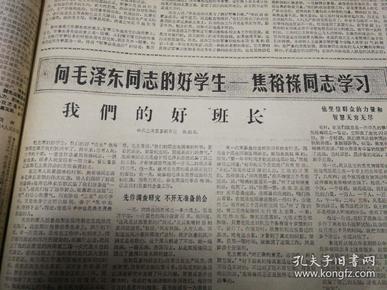 向毛泽东同志的好学生——焦裕禄同志学习。我们的好班长,中共兰考县委副书记,张钦礼。1966年2月19日《新疆日报》