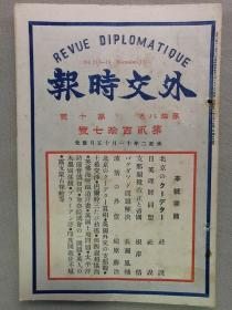 【孔网孤本】1913年(大正2年)日本外交杂志《外交时报》第18卷 第10号一册全!包括:北京和日本英国理财同盟、中国关税改正和帝国、英国土地问题、太平洋防备问题会议、中国的提议和列强、英国外交的中国观、蒙古条约等