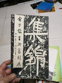 俞子书法篆刻展集锦 (作者毛笔签赠钤印本) 差不多九品    店A5