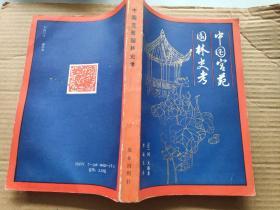 中国宫苑园林史考