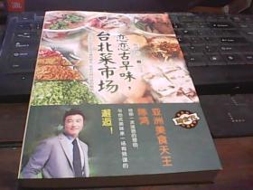 恋恋古早味,台北菜市场