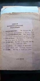 吉林医科大学参加中国动物学会生态专业及分类区系专业学术讨论会资料 油印本 1962年(主要介绍长春蜱类)