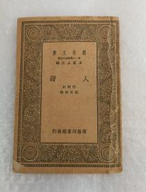万有文库;人谱(民国二十六年初版)