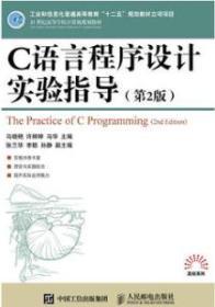 二手正版  C语言程序设计实验指导(第2版)9787115397218