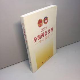2013全国两会文件学习读本