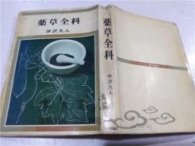 原版日本日文书 药草全科 伊沢凡人 家の光协会 1973年7月 32开硬精装