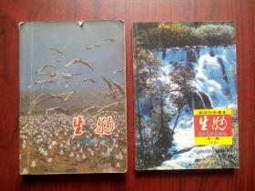 高中生物全套2本,高中生物必修全一册,高中生物选修全一册,高中生物2001-2002年印,