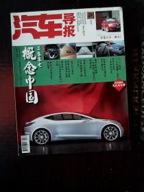 汽车导报 2007.8