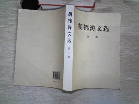 胡锦涛文选(第一卷) (...变形