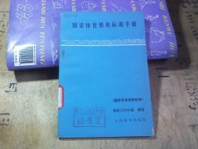 国家体育锻炼标准手册(90年版)