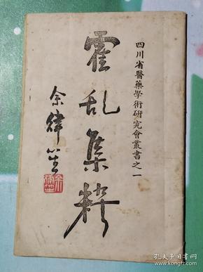 《霍乱集粹》,四川省医学研究会丛书,民国三十四年版。