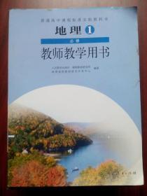 高中地理教师教学用书必修1,2,每册各配有光盘一张,高中地理2008-2009年第3版,高中地理必修