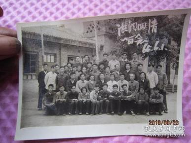 山西省;洪洞县四清留念1965年