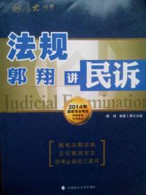 民事诉讼法,郭翔讲民诉,中华人民共和国民事诉讼法,法律,法规,政策