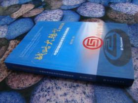战略大转型实战汇编 : 中国华融创新转型业务经典案例