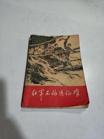 红军不怕远征难 (一版一印)