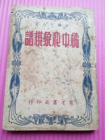 《金鹏十八变之橘中秘象棋谱》棋学研究社,育才书店民国38年4月再版