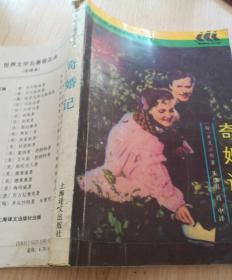 【※世界文学名著普及本※】《奇婚记》上海译文出版社