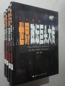 二十世纪世界政坛巨头大传 (全四卷)  (正版现货)