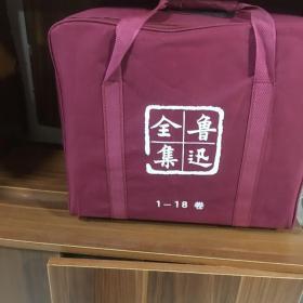鲁迅全集(2005最新修订版)