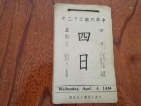 中华民国日历29张