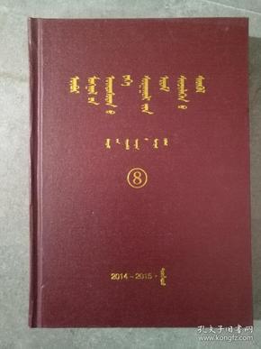 内蒙古民族大学学报(自然科学)2014年第1、2期 ,2015年1、2期   合订本(蒙文)